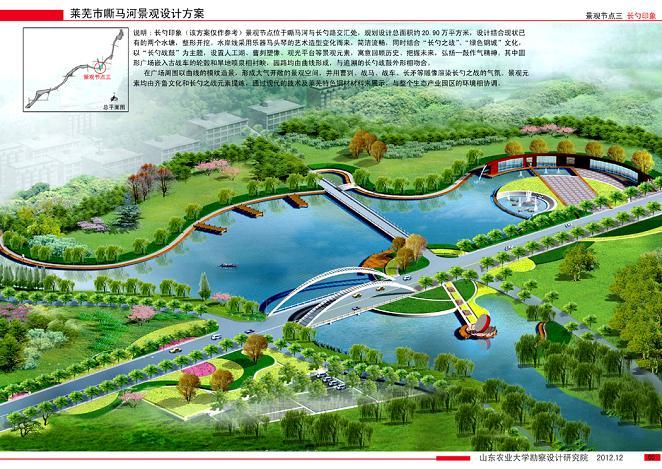 莱芜市嘶马河景观规划设计方案汇报
